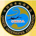 中国潜水运动协会(CUA)